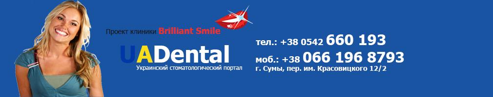 Стоматологический портал Украины-Информационный стоматологический портал